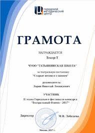 Театральная студия Татьянинской школы заняла ii место в конкурсе   Диплом за участие в конкурсе