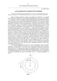 Реферат по курсу физики Сила инерции Сила Кориолиса  СИЛА КОРИОЛИСА В ОБЩЕМ КУРСЕ ФИЗИКИ При изучении