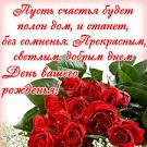 Поздравление с днем рождения открытки женщине