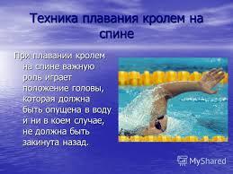 Презентация на тему Плавание Скачать бесплатно и без регистрации  12 Техника