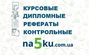 Архив Курсовые Рефераты Дипломные работы на заказ в Одессе  Просмотреть фотографию