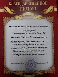 Государственное учреждение региональное отделение Фонда   социального страхования Как отметил Чингиз Иванов региональное отделение Фонда и дальше продолжит оказывать активное содействие по развитию спорта в