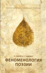 """Книга """"Феноменология поэзии"""" <b>Рикер П</b>, <b>Гадамер Х-Г</b> - купить ..."""