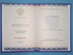 Купить диплом в Москве о высшем образовании Тел  Аттестат 11 классов Цена 18 000 руб Заказать