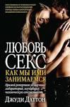 Любовные отношения и сексуальность книга