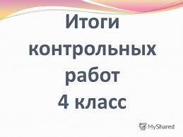 Презентация на тему Русский язык класс Математика класс  3 Итоги контрольных работ 4 класс