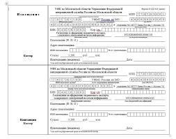 Отзыв научного руководителя на кандидатскую диссертацию образец  Бланки анкет и квитанции необходимые для получения
