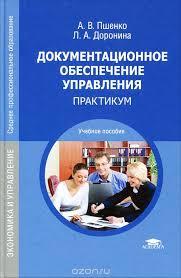 Документационное обеспечение управления Финансовая жизнь Документационное обеспечение управления
