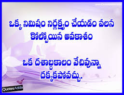 26 Beautiful Quotes Life Telugu