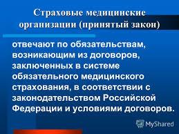 Презентация на тему Федеральный закон от ФЗ Об обязательном  40 Страховые медицинские организации