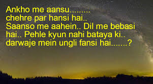 sher o shayari urdu english