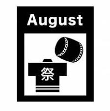 8月シルエット イラストの無料ダウンロードサイトシルエットac