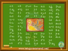 poems words riddles rhymes telugu sanskrit
