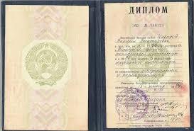 Диплом об образовании Статьи об архивном деле документообороте  Диплом о высшем образовании в СССР 1984 года