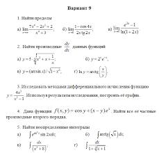 Поиск Клуб студентов Технарь  Контрольная работа по дисциплине Математический анализ часть 1 Вариант №9