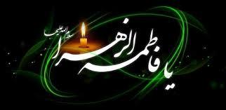 شهادت حضرت فاطمه زهرا (س)بر تمامی محبان اهل بیت تسلیت عرض مینماییم