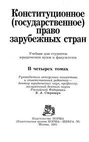 Реферат Конституционное право зарубежных стран сочинение  Скачать реферат Конституционное право зарубежных стран 2 2 сочинение ББК 67 400