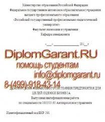 Дипломные работы по антикризисному управлению для студентов РГППУ Дипломная работа по антикризисному управлению РГППУ