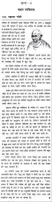 college mahatma gandhi essay in english mahatma gandhi essay in college essay on mahatma gandhi thumbmahatma gandhi essay in english