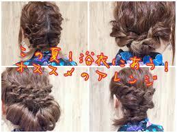 この夏浴衣にあうオススメのヘアアレンジコラム 美容室 Nyny 山科