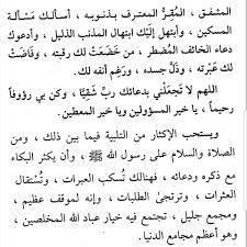 من أدعية يوم عرفة . .... - أحباب العلامة الشيخ المحدث المفسر عبد الله سراج  الدين الحسيني رحمه الله