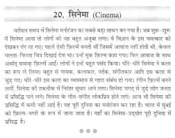 short paragraph on cinema in hindi