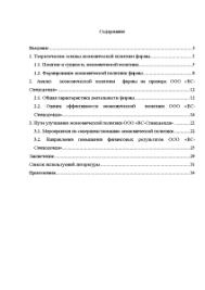 Экономическая политика фирмы Теоретические основы экономической  Курсовая Экономическая политика фирмы 2