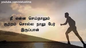 Tamil Motivational Quotes Wallpapers A P J Abdul Kalam Quotes