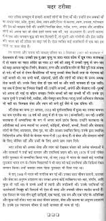 my mother essay in marathi language last point that my mother essay in marathi language