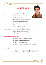 Marriage Resume Format In Hindi 9 Sample Biodata Format For