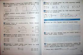 Иллюстрация из для Самостоятельные и контрольные работы по  Иллюстрация 5 из 6 для Самостоятельные и контрольные работы по курсам Математика и