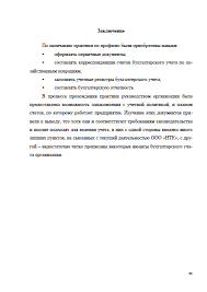 Отчет по производственной практике финансы и кредит на предприятии   безопасности и ознакомился с должностной инструкцией бухгалтера Отчт о преддипломной практики на предприятии Отчет о практике по специальности Финансы