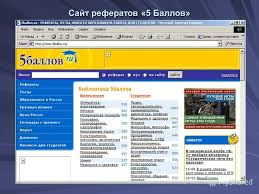 Презентация на тему Российская государственная детская  13 Сайт рефератов 5 Баллов