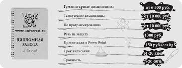 Написание дипломных работ 🎓 в Москве купить дипломную работу на   стоимость дипломной работы