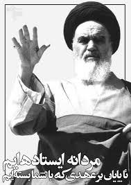 نتیجه تصویری برای تصویر اوایل انقلاب از امام خمینی