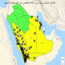 الإنذار المبكر يحذر من حالة الطقس اليوم في 8 مناطق - اليوم الإخباري