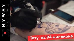 видеозаписи My Way тату студия и обучение вконтакте