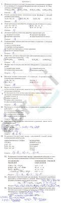 ГДЗ контрольные работы по химии класс Габриелян Краснова Контрольная работа №3