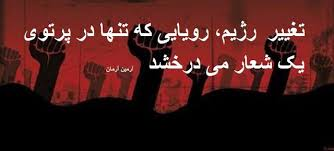 Image result for ‫اسلام سیاسی‬‎