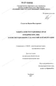Диссертация на тему Защита конституционных прав юридических лиц в  Диссертация и автореферат на тему Защита конституционных прав юридических лиц в конституционном суде Российской Федерации