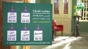 29 8 2019 مواقيت الصلاة حسب التوقيت المحلي لمدينة بيروت - YouTube