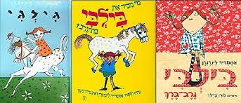 17 שנה למותה של אסטריד לינדגרן. סופרת ילדים שוודית שספריה הרבים תורגמו ליותר משבעים לשונות וזכו להצלחה ברחבי העולם. יצירתה המפורסמת ביותר היא סדרת ספרי הילדים בילבי.  ( 14 בנובמבר 1907- 28 בינואר 2002)