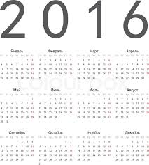 Simple Calendar Template 2015 Simple Russian Square 2016 Year Vector Stock Vector