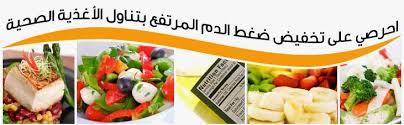 المرتفع والنظام الغذائي المخصص blood pressure allotted images?q=tbn:ANd9GcR