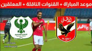 موعد مباراة الاهلي والمصري اليوم والقنوات الناقلة - YouTube