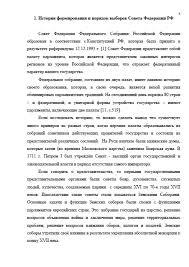 Найден Курсовая на тему совет федерации РФ Совет скачать реферат курсовую бесплатно украине Читать работу online раздел гражданское право читателей Курсовая работа совет мы сталкиваемся