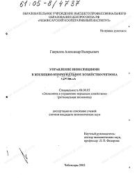 Диссертация на тему Управление инвестициями в жилищно  Диссертация и автореферат на тему Управление инвестициями в жилищно коммунальное хозяйство региона
