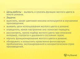 Презентация на тему Символика желтого цвета в романе Ф М  5 Цель работы