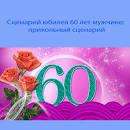 Сценарии юбилеев мужчине 50 лет прикольные