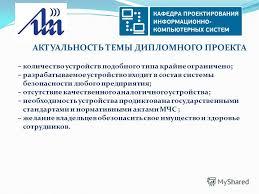 Презентация на тему Научный руководитель кандидат технических  2 АКТУАЛЬНОСТЬ ТЕМЫ ДИПЛОМНОГО ПРОЕКТА